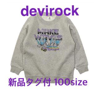デビロック(DEVILOCK)の新品タグ付 デビラボ devirock 子供服 トレーナー キッズ 裏起毛 (Tシャツ/カットソー)