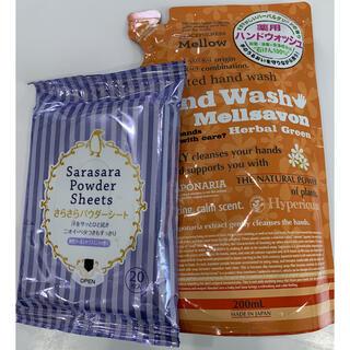 メルサボン(Mellsavon)のメルサボン薬用ハンドウォッシュ ハーバルグリーン&さらさらパウダーシートセット(ボディソープ/石鹸)