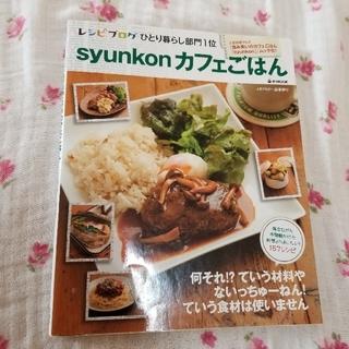 タカラジマシャ(宝島社)のあお様専用✩.*˚syunkon カフェごはん、syunkonカフェごはん2 (料理/グルメ)