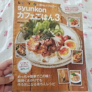 タカラジマシャ(宝島社)のsyunkonカフェごはん3(料理/グルメ)