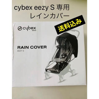 サイベックス(cybex)の【新品】cybex eezy S レインカバー 純正品(ベビーカー用レインカバー)