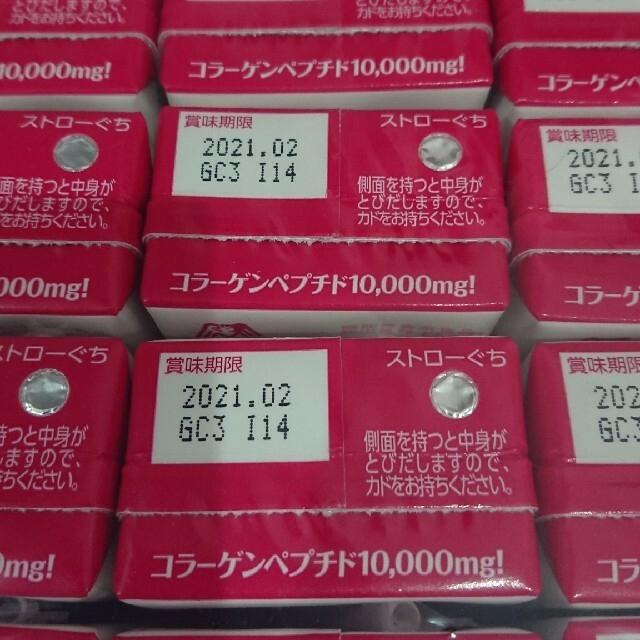 森永製菓(モリナガセイカ)のパワーアップ7508様専用おいしいコラーゲンドリンク ピーチ味 24本 食品/飲料/酒の健康食品(その他)の商品写真