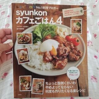 タカラジマシャ(宝島社)のsyunkonカフェごはん4(料理/グルメ)