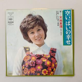 ソニー(SONY)の【EPレコード】天地真理/空いっぱいの幸せ(ポップス/ロック(邦楽))
