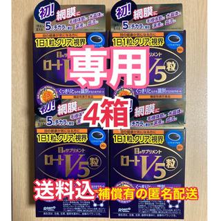 ロートセイヤク(ロート製薬)のロート製薬 ロートV5 30粒 x 4箱 機能性表示食品(その他)