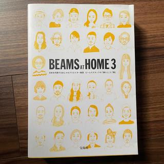 ビームス(BEAMS)のBEAMS AT HOME 日本を代表するおしゃれクリエイタ-集団ビ-ムススタ (ファッション/美容)
