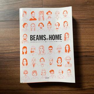 ビームス(BEAMS)のBEAMS AT HOME 日本を代表するおしゃれクリエイタ-集団ビ-ムススタ(ファッション/美容)