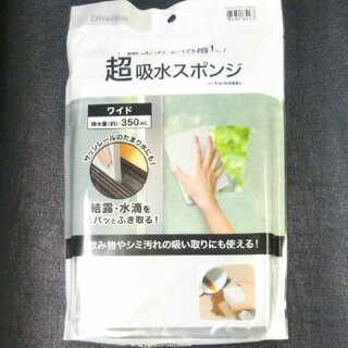 ニトリ(ニトリ)のニトリ 超吸水スポンジ ワイド グレー(日用品/生活雑貨)