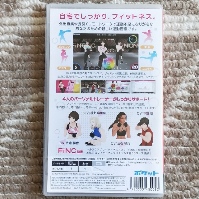 Nintendo Switch(ニンテンドースイッチ)のFiNC HOME FiT(フィンクホームフィット) スイッチソフトSwitch エンタメ/ホビーのゲームソフト/ゲーム機本体(家庭用ゲームソフト)の商品写真