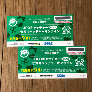 セガ(SEGA)のセガサミー 株主優待券(その他)
