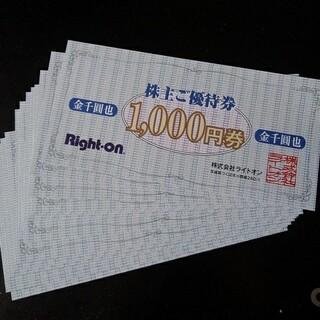 ライトオン(Right-on)のライトオン株主優待券15枚(ショッピング)