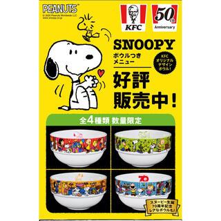 ピーナッツ(PEANUTS)のスヌーピーケンタッキーコラボボウル4種コンプリート品(食器)