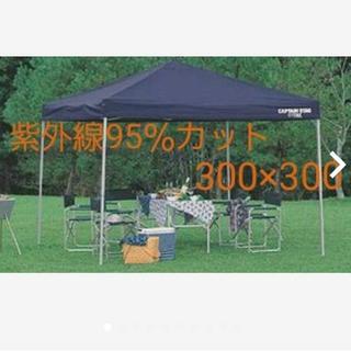 キャプテンスタッグ(CAPTAIN STAG)のスピーディー300UV 300×300 紫外線95%カット 1000mm防水(テント/タープ)