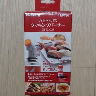 イワタニ(Iwatani)のクッキングバーナー(調理道具/製菓道具)