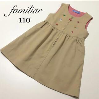 familiar - ファミリア ワンピース ジャンパースカート 110 ミキハウス