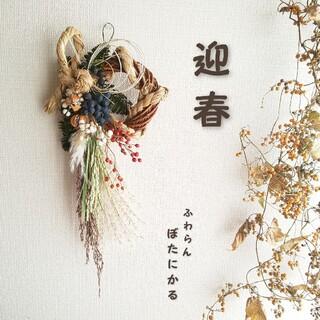*専用   迎春2021  正月飾り  ドライフラワー  ①(ドライフラワー)
