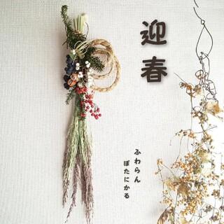 *専用*迎春2021  正月飾り  ドライフラワー  ②(ドライフラワー)