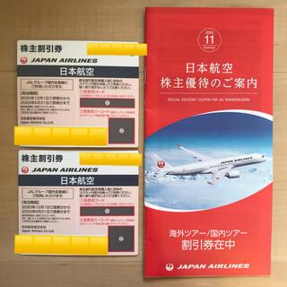 ジャル(ニホンコウクウ)(JAL(日本航空))のJAL 株主優待券 株主割引券 2枚 2022年5月31日まで有効(その他)