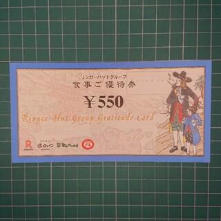 リンガーハット(リンガーハット)のリンガーハット 株主優待券 2枚(レストラン/食事券)