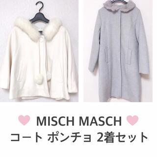 ミッシュマッシュ(MISCH MASCH)のミッシュマッシュ コート ポンチョ セット(ロングコート)
