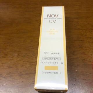 ノブ(NOV)のNOV   base  control  color(コントロールカラー)