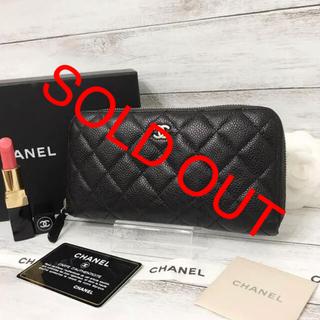 シャネル(CHANEL)のCHANEL✨シャネル✨キャビアスキン✨マトラッセ✨ラウンドファスナー✨長財布(財布)