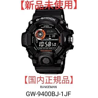 ジーショック(G-SHOCK)の【新品未使用】G-SHOCK RANGEMAN GW-9400BJ-1JF(腕時計(デジタル))