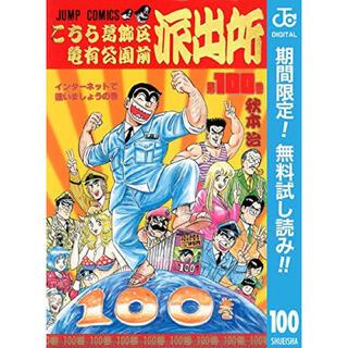 こち亀 単行本 200冊(少年漫画)