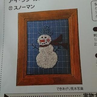 フェリシモ(FELISSIMO)の☆新品 フェリシモ  ニードルパンチキット(その他)