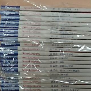 エスプリ(Esprit)のスピードラーニング 韓国語 第5巻〜第8巻 テキストのみ エスプリライン(CDブック)