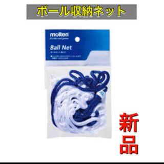 モルテン(molten)のmolten モルテン ボールネット 収納 ブルー(バスケットボール)