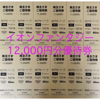 AEON - ★即日発送可★イオンファンタジー 株主優待 12000円分