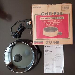ヤマゼン(山善)の山善 グリル鍋 GN-1200 耐熱強化ガラス蓋 プレートフッ素樹脂加工(調理機器)