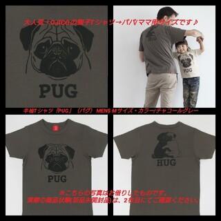 グラニフ(Design Tshirts Store graniph)の【親子コーデに♪】OJICO 半袖Tシャツ「PUG」(パグ) MENS Mサイズ(Tシャツ/カットソー(半袖/袖なし))