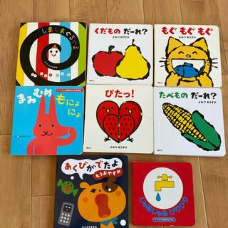 絵本 8冊セット(絵本/児童書)
