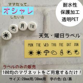 天気・曜日ラベル1.5cm黒文字✩マグネット作成用ラベル(その他)