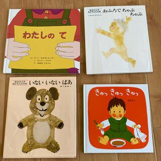 絵本 4冊セット(絵本/児童書)