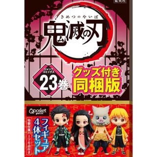 送料無料鬼滅の刃  23巻  特装版  フィギュア付き同梱版 新品未開封(少年漫画)