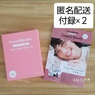 コスメキッチン(Cosme Kitchen)のコスメキッチン organic beauty book vol.6 ムック(サンプル/トライアルキット)