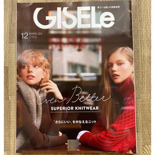 シュフトセイカツシャ(主婦と生活社)のGISELe (ジゼル) 2019年 12月号(ファッション)