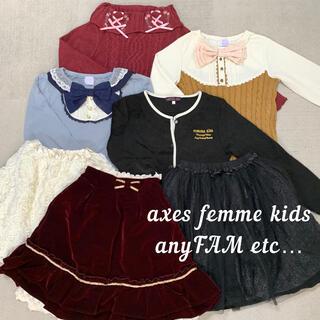 アクシーズファム(axes femme)のaxes femme  anyFAM まとめ売り 140cm 150cm(その他)