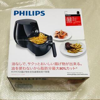 フィリップス(PHILIPS)の【新品、未使用品】PHILIPS フィリップス ノンフライヤー hd9220(調理機器)