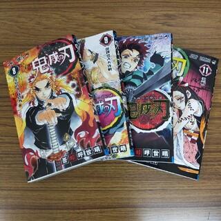 シュウエイシャ(集英社)の鬼滅の刃 8〜11巻 新品(少年漫画)