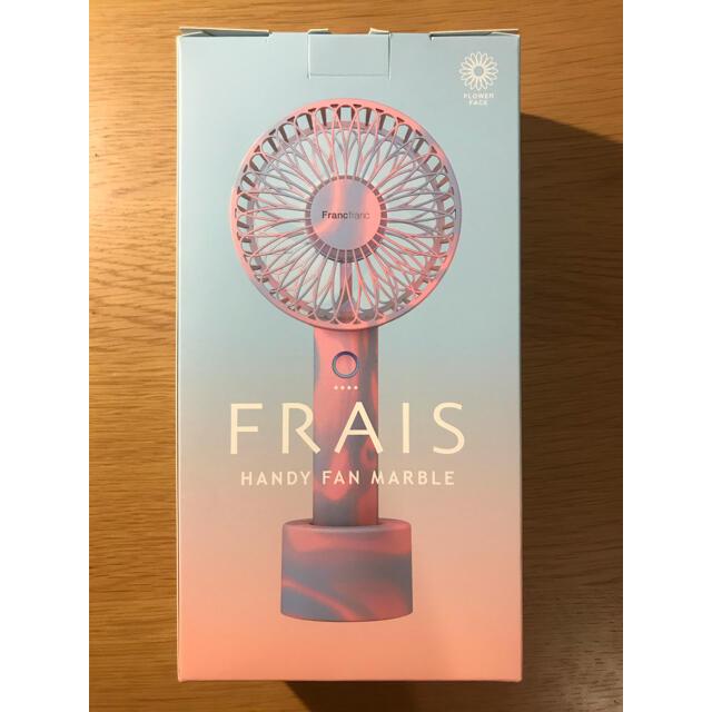 Francfranc(フランフラン)の[新品・未開封] Francfranc ハンディファン 扇風機 マーブルブルー スマホ/家電/カメラの冷暖房/空調(扇風機)の商品写真