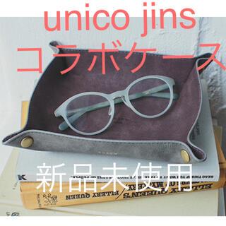 ウニコ(unico)のunico★jins★メガネケース★セリート★新品未使用(日用品/生活雑貨)