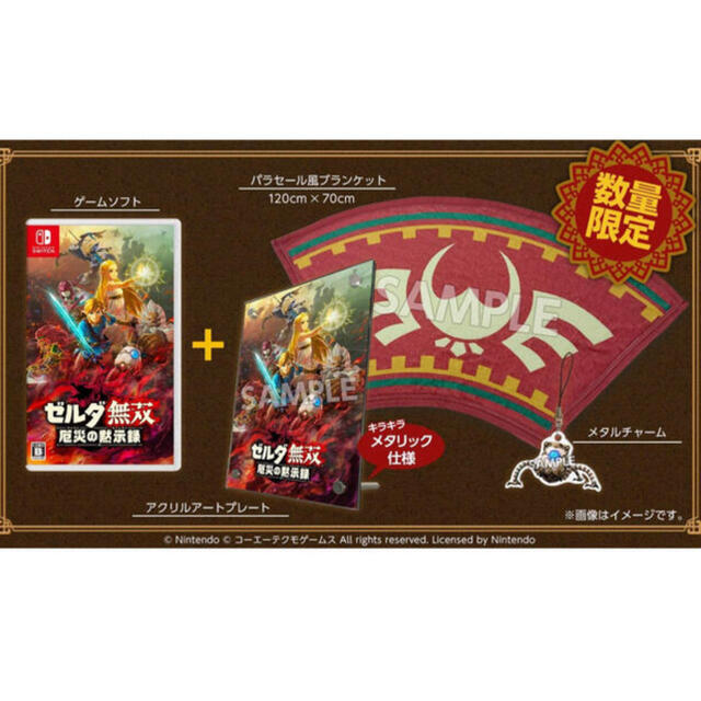 Nintendo Switch Hyrule Warriors Age Of Calamity Treasure Box Plate Blanket Charm 4957358300275 Ebay