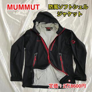 マムート(Mammut)の【良品】MUMMUT マムート 軽量防風 ソフトシェルジャケット 日本サイズM(マウンテンパーカー)