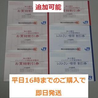 伊勢丹 - 京都伊勢丹・ルクア大阪の買物割引券4枚+レストラン割引券2枚(追加可)