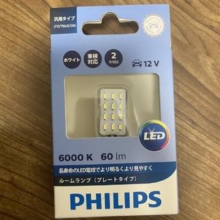 フィリップス(PHILIPS)の【新品未開封】PHILIPS LEDルームランプ 汎用タイプ ホワイト(汎用パーツ)