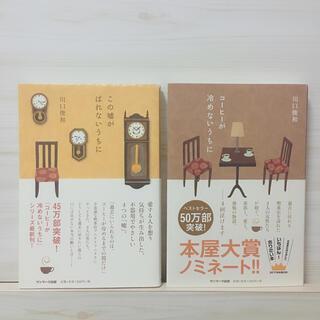 コーヒーが冷めないうちに 2冊セット(文学/小説)